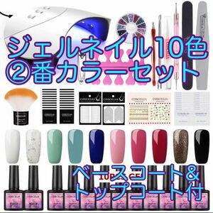 ジェルネイル10色セット ②番カラー スタートキット UV/LEDネイルライト ネイルジェル ネイルアート