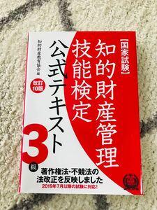 【国家試験】知的財産管理技能検定3級 公式テキスト 改訂10版 【定価】3,000円+税
