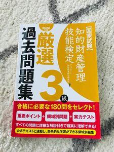 【国家試験】知的財産管理技能検定3級 厳選過去問題集 【定価】2,000円+税