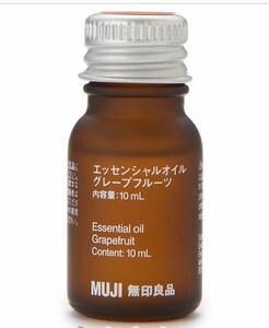 無印良品 エッセンシャルオイル グレープフルーツ 10ml