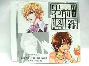 """Monthly man Fridocument Prince Hen Baketa"" Kishira Daisuke, Sakaguchi Daisuke"