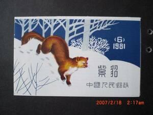 クロテン T68 切手帖(SB7) 未使用 1982年 中共・新中国 VF・NH