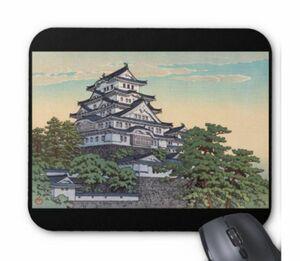 川瀬巴水の『 姫路城 』のマウスパッド(フォトパッド)