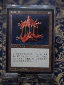 2269/珊瑚の兜/Coral Helm/第4版【黒枠】/【日本語】