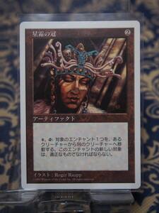 2335/星霜の冠/Crown of the Ages/第5版【通常版】/【日本語】