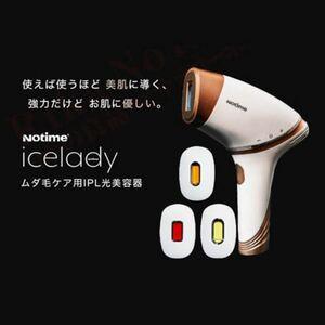 脱毛器 アイスレディ Notime icelady 家庭用光美容器 フラッシュ脱毛器 ピンポイント照射 肌ケア