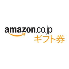 割安 即決 アマゾンギフト券15円分 送料無料 Amazonコード通知のみ お一人様お一つ限り!の商品画像