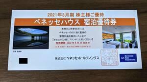 【最新】ベネッセHD 株主優待 ベネッセハウス 宿泊優待券 1枚 有効期限2022年8月31日