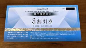 【送料無料】 リゾートトラスト 株主優待 3割引券 1枚 有効期限 2022年7月10日