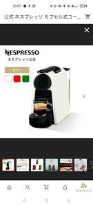 ネスプレッソ カプセル式コーヒーメーカー エッセンサ ミニ ホワイト