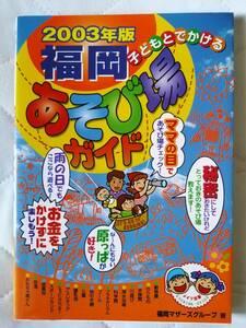 子どもとでかける福岡あそび場ガイド 2003年版/お金をかけずに、雨の日でも