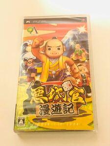 【レアソフト】悪代官漫遊記 PSP