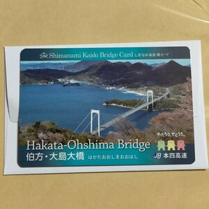 しまなみ海道 橋 カード