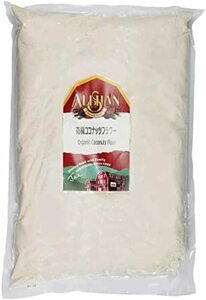有機ココナッツフラワー 1kg オーガニック 無添加 無農薬 無漂白の安心安全 ココナッツ粉(ココナッツパウダー)アリサン