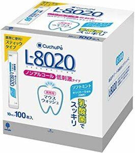 10mL×100本入 紀陽除虫菊 マウスウォッシュ クチュッペ L-8020 ソフトミント (ノンアルコール) スティックタイプ