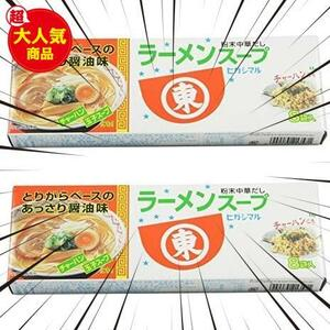 ★サイズ:16食(x1)★ ヒガシマル ラーメンスープ (2箱(16食))
