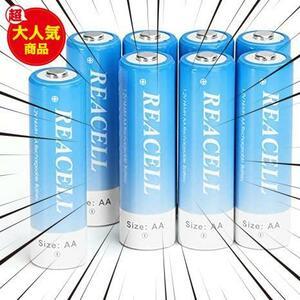 REACELL 単3充電池 充電式ニッケル水素電池 2800mAh 8本セット 繰り返し使用可能 液漏れ防止 単三電池 ケース2個付き