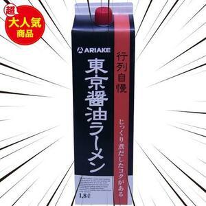 行列自慢 東京醤油ラーメン 1.8l