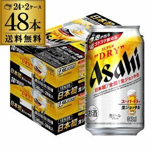 アサヒ ビール スーパードライ 生ジョッキ缶 340ml 48缶 2ケース 即日配送!