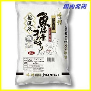 01 新品 ★サイズ名:2キログラム(x1)★ コシヒカリ 南魚沼産 在庫限り 無洗米 吟精 【精米】 2kg