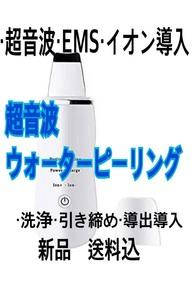 パールホワイト【箱無・送料込み】超音波 ウォーターピーリング