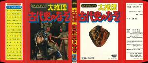 学習研究社 ユアコースシリーズ「大推理古代史のなぞ」昭和51年 初版