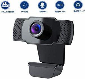 新品2 RIGHTWELL ウェブカメラ フルHD 1080P 広角 高画質 Webカメラ 内蔵マイク USBカメラYLR9