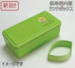 新品保冷弁当箱!GEL-COOL かえるのピクルス ランチボックス ジェルクール