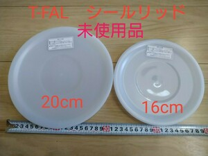 T-fal シールリッド 20センチと16センチ 2個