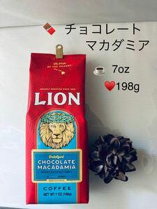 ライオンコーヒー●チョコレートマカダミア198g ●7oz●本日1350円●近々、次の仕入より値上げさせて頂きます●