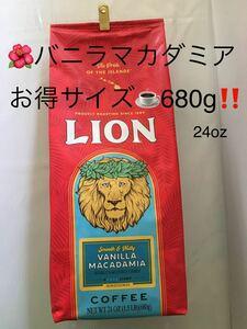 ライオンコーヒー●バニラマカダミア24oz●680gお得なサイズ●正規品●賞味期限2022.08.03次回仕入より値上げ致します
