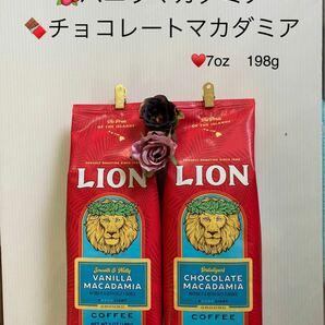 ライオンコーヒーバニラマカダミア●チョコレートマカダミア7oz198g●2袋●次回の仕入れより値上げさせて頂きます。