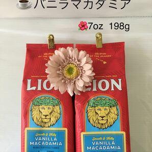 ライオンコーヒー●バニラマカダミア●7oz198g●2袋●本日2380円に致します●次の仕入より値上げさせて頂きます●