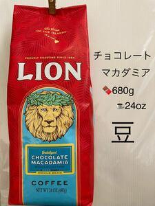 ライオンコーヒー●チョコレートマカダミア●ホール・豆24oz●680g●3.43倍●お得なサイズ●正規品値上げ後の入荷となりました