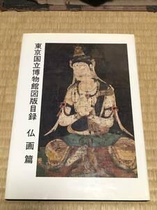 東京国立博物館図版目録 仏画篇 仏画 仏像