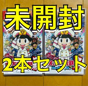 桃太郎電鉄 昭和 平成 令和も定番 Nintendo Switch ソフト