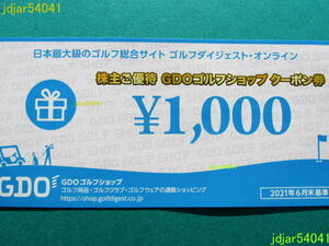 GDO 株主優待 ゴルフショップクーポン券 1000円券1枚 ゴルフダイジェストオンライン