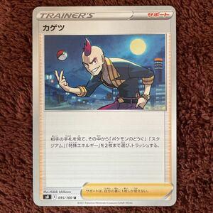 ポケモンカード s8 カゲツ U