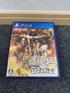 三國志13 with パワーアップキット PS4