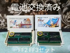 ファイナルファンタジー2 ファイナルファンタジー3 セット 電池交換済み