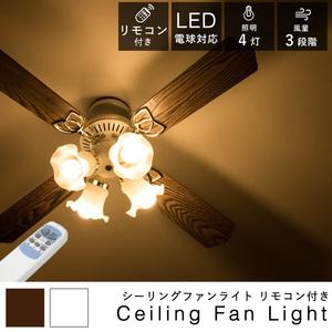 ★お部屋の雰囲気もガラリと変わります★ シーリングファン 42インチ リモコン付き ブラウン ホワイト 照明 4灯 シーリングファンライト