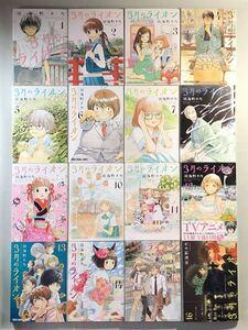 3月のライオン 1~16巻 羽海野チカ 白泉社 ヤングアニマルコミックス/ジェッツコミックス