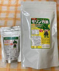 沖縄産モリンガ茶&モリンガパウダー