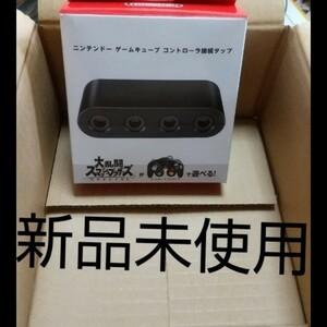 ゲームキューブコントローラ接続タップ Nintendo Switch スマッシュブラザーズ