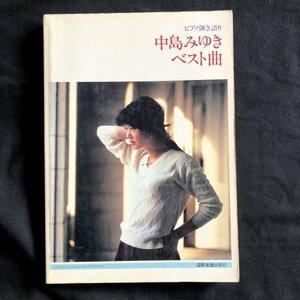 ピアノ弾き語り「中島みゆき ベスト曲」1991年