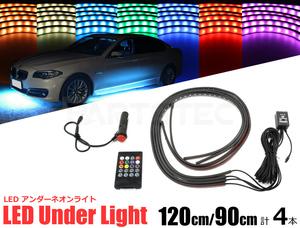 アンダーネオン ライト RGB LED テープ 92cm/122cm 4本セット ストロボ フットランプ サウンドセンサー付 音楽同期 防水 シガー電源/28-451