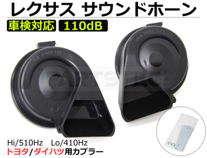 Lexus sound horn thin type 50 series Prius 10 series Alphard Roo mi-86 C-HR other vehicle inspection correspondence Toyota coupler attaching postage 880 jpy /93-329(D)