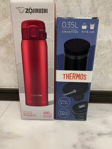 象印 サーモス 水筒 マグボトル 赤 黒 まとめ売り 2個セット