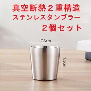 新品 真空断熱2重構造 ステンレス タンブラー コップ カップ グラス