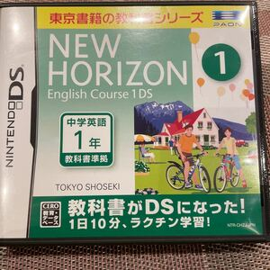 NEW HORIZON English Course 1 DS DSソフト ニューホライゾン1 中学1年 英語 東京書籍